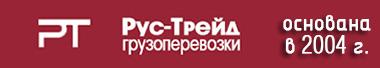 Компания Рус-Трейд грузоперовозки из Ярославля по всей России